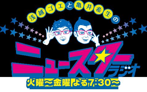浅越ゴエと亀井希生のニュースタ...