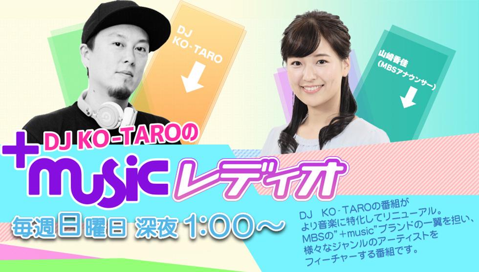 DJ KO-TAROの+musicレディオ