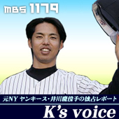K's voice〜井川慶 from N.Y.〜