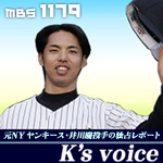 K's voice~井川慶 from N.Y.~