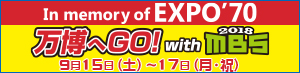 In memory of EXPO '70 万博へGO! with MBS2018