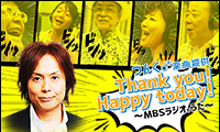 Thank you! Happy today!~MBSラジオのうた~