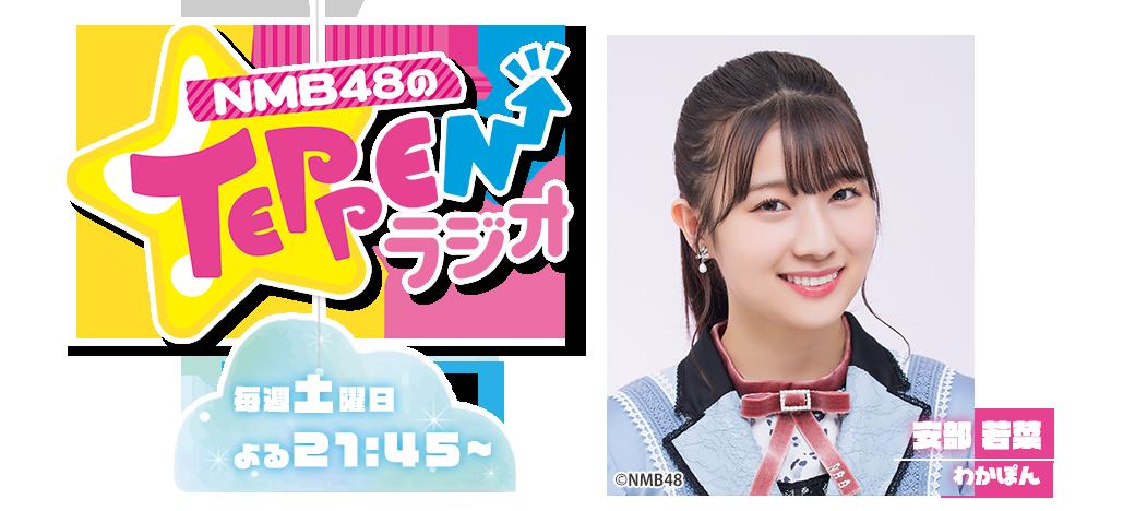 NMB48のTEPPENラジオ