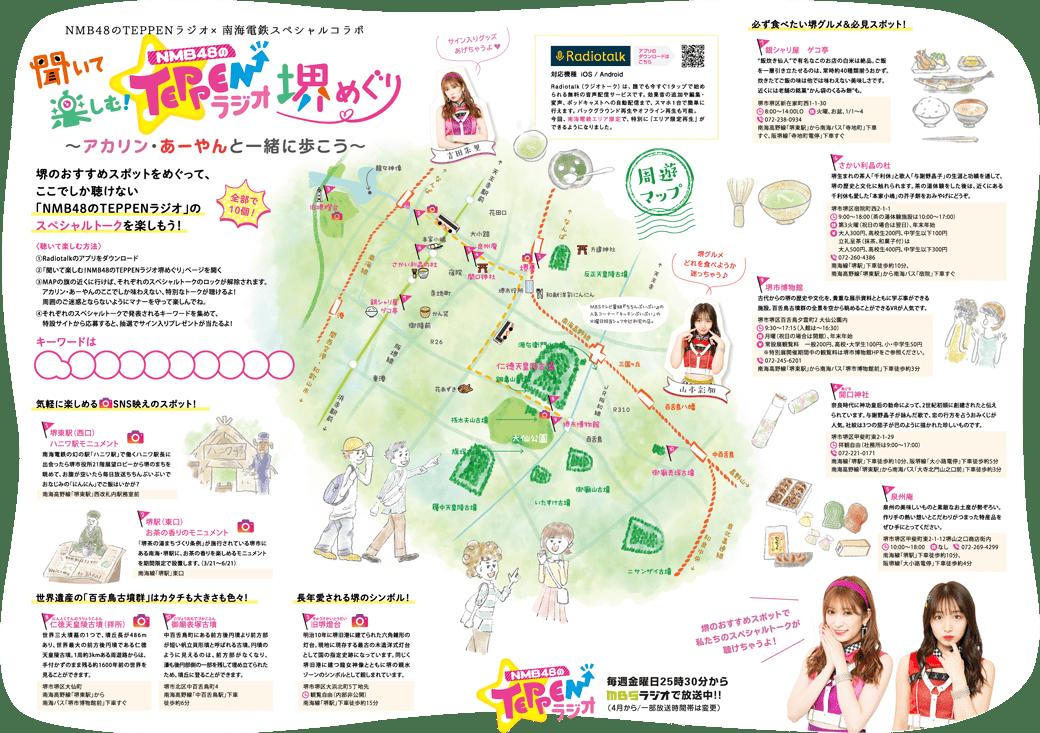 NMB48のTEPPENラジオ×南海電鉄スペシャルコラボ 聞いて楽しむ!NMB48の ...