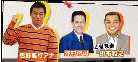 MBSとらぐみ タイガースライブ!