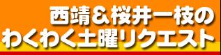 西靖&桜井一枝のわくわく土曜リ...
